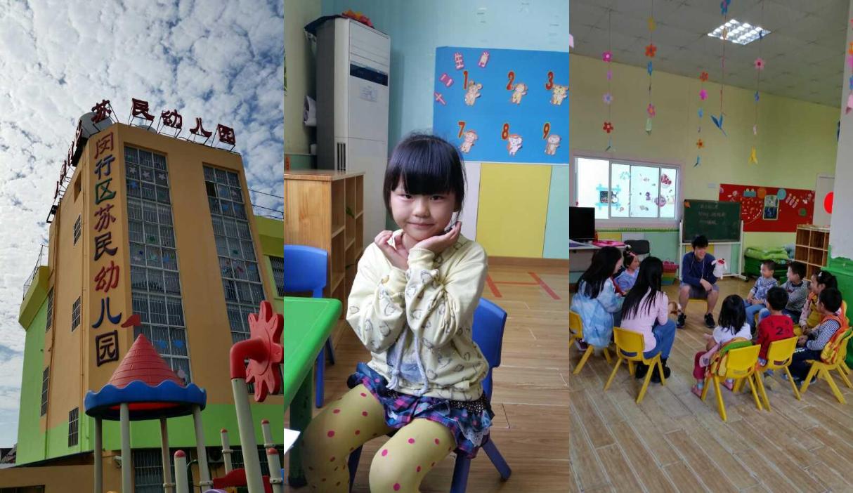 Photos from Helen Wang's Volunteer Experience at Sumin School